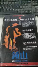 锺山 2002年增刊 最新长篇小说专号