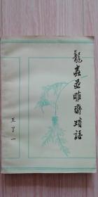龙虫并雕斋琐语(增订本)