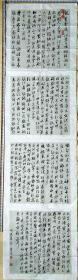 廖星(180cm×47cm)