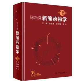新编药物学 第18十八版 陈新谦 临床医学书籍常用药物学大全