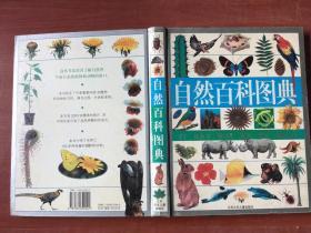自然百科图典  精装