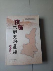陕西抗战史料选编    回忆篇     上