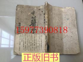 《中西医学比观 》第一集第一卷民国32年初版
