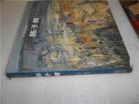 中国油画家(陈子冑)