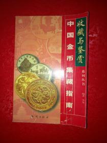 收藏与鉴赏 中国金币集藏指南