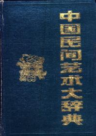 中国民间艺术大辞典