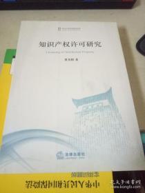 【正版】知识产权学术前沿系列:知识产权许可研究