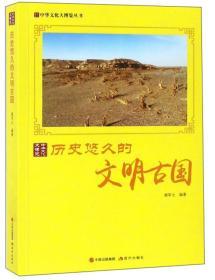 送书签uq-9787514365542-中国文化大博览丛书:历史悠久的文明古国