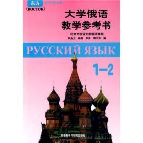 大学俄语教学参考书(1-2) 9787560015118