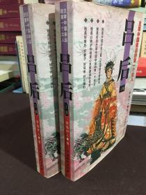 吕后:主宰中国命运的第一个女人