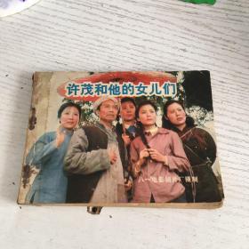 许茂和他的儿女们 连环画(82年一版一印)
