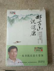 医书籍《郝万山说健康》品相如图!!铁橱北4--1