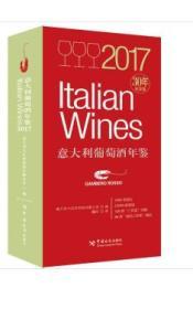 2017意大利葡萄酒年鉴       9F25d