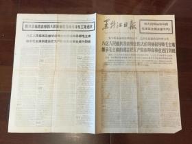 文革版·《黑龙江日报》1976年9月20日·1-4版·2开·要点:沉痛悼念毛泽东主席 专版