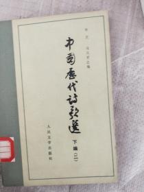 中國歷代詩歌選下編二