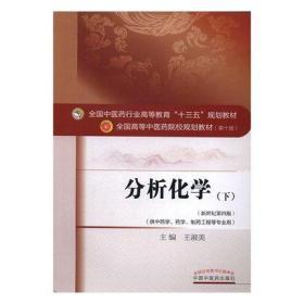 正版 分析化学(下)——十三五规划 王淑美 中国中医药出版社 9787513234641