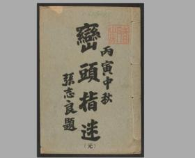 峦头指迷.8卷.尹光忠改编.何廷珊注解.关东印书馆1926年印刷(复印件)
