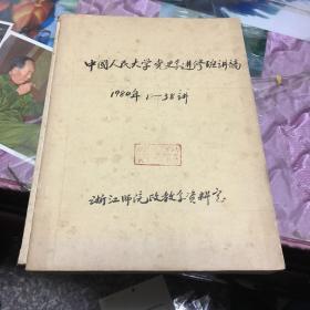中国人民大学党史进修班讲稿1980年1-38讲合订本
