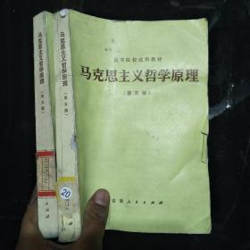 马克思主义哲学原理 第五版