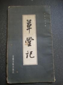 安徽墨宝选辑------草堂记