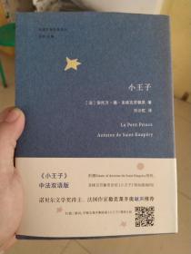 法国文学经典译丛 小王子
