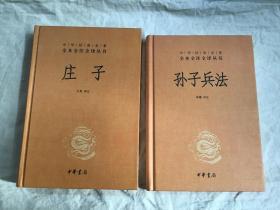 中华经典名著全本全注全译丛书:(庄子,孙子兵法)共2本合售