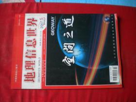《地理信息世界》2007.5,16开大集体著,地理信息2007出版,Q449号,期刊