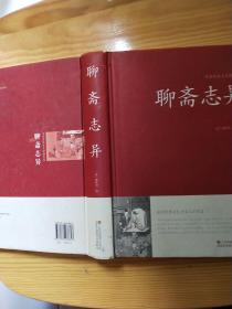 聊斋志异-中国传统文化经典荟萃
