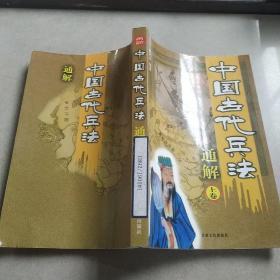中国古代兵法通解  上卷