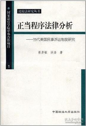 正当程序法律分析-当代美国民事诉讼制度研究