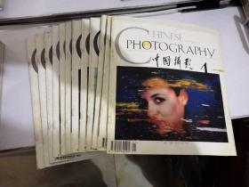 中国摄影1996(1-12)全12册