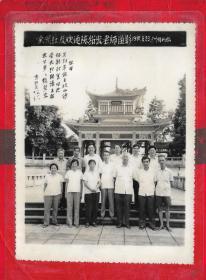 1981年【广州。莹光社友欢迎陈绍宏老师留影照片】一张。品如图。