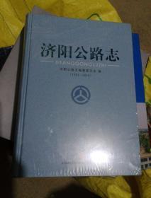 济阳公路志(1961-2016)