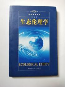 生态伦理学