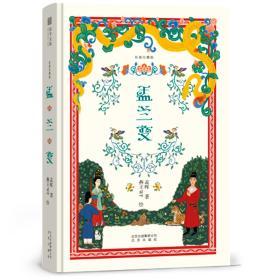 签名钤印题词《盂兰变》毛边本(附赠藏书票)