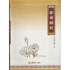 免费结缘 周安士居士 欲海回狂 东林寺 安士全书之三 正心缘结缘佛教用品法宝书籍