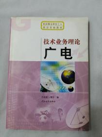 技术业务理论  广电