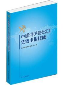 中国海关进出口货物申报技能  9F25c