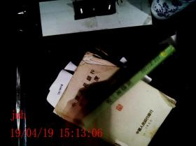 中国人民银行会计制度