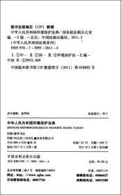 送书签lt-9787509326114-中华人民共和国环境保护法典