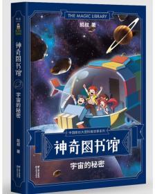 神奇图书馆:宇宙的秘密