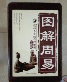 王春永著《图解周易》一版一印