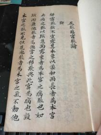 清末民国 精抄:五脉临宫 一册