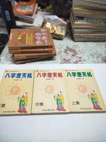 《八字泄天机》【上中下】3册全
