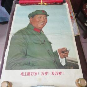毛主席万岁!万岁!万万岁!宣传画