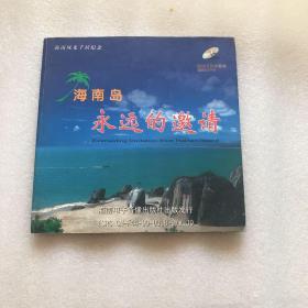 海南岛永远的邀请 VCD珍藏版(国语英文字幕)