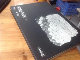 《书道全集》第14卷,  日本原版,日本平安时的书法,  西本愿寺三十三人集,藤原的书迹