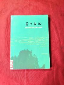 黄山散记(02柜)