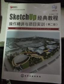 sketchup经典教程:操作精讲与项目实训(第2版)附光盘