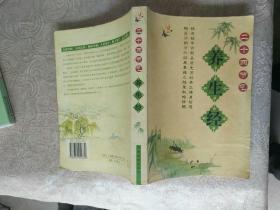 医书籍《二十四节气养生经》品相如图!!铁橱北4--1